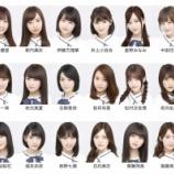 『【乃木坂46】ありそう・・・『19thシングル』選抜メンバーを予想してみた!!!』の画像