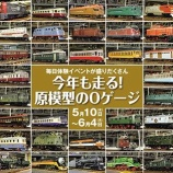 『原鉄道模型博物館「今年も走る! 原模型のOゲージ」開催』の画像