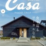 『『カーサブルータス6月号』でacetoが掲載されました』の画像