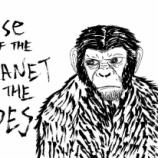 『猿の惑星:創世記(ジェネシス)』の画像