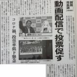 『釧路のVtuber鬼霧シアンさんが市長選への投票を呼びかけ!10/18は釧路市長選挙へGO!』の画像