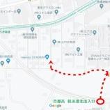 『【スタッフ日誌】祝!首都高横浜北西線開通!』の画像
