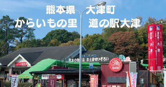 道の駅大津 つーしん(熊本県) イメージ画像