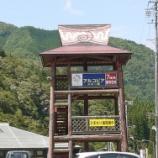 『岐阜県 道の駅 飛騨街道なぎさ』の画像