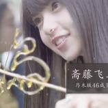 『【乃木坂46】中国での『齋藤飛鳥』の表記・・・』の画像