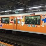 『伸ちゃん号』の画像