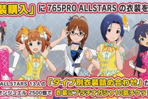 【ミリシタ】『衣装購入』に「タイプ別衣装詰め合わせ」が追加!&13人ライブで765ASの編成が可能に!
