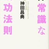 『非常識な成功法則 - 神田昌典』の画像