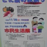 『とだ農(みのり)の秋祭り&市民生活展が11月30日(日)に開催!』の画像