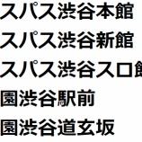 『11/27の注目 渋谷界隈』の画像