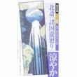 【次号予告】サライ 2021年 7月号 《特別付録》 北斎「諸国滝廻り」涼やかタオル