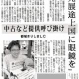 『本日付けの毎日新聞にて』の画像
