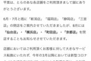 【同人誌】「とらのあな」がやばい、「仙台店」「横浜店」「町田店」「京都店」も閉店・・・