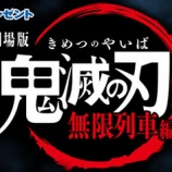 『鬼滅の刃映画ネタバレ最後アガサのラストシーン動画がやばい』の画像
