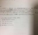 この外国人用の日本語問題難しすぎwww