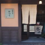 『【氷菓聖地巡礼】夏の飛騨高山散策2「喫茶店と神社そして図書館」』の画像