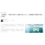『GLOBIS知見録「IPOへの道」第五回リリースされました。今回は上場審査。』の画像