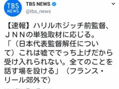 「日本代表監督解任について・・・嘘ででっち上げ!受け入れられない!」by ハリルホジッチ