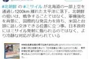 望月衣塑子「北朝鮮の狙いは、戦争することではない」「日本政府にはミサイルに煽られるのではなく、より冷静な対応が求められている」