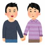 ゲイである僕が幸せに生きる悩み解決ブログ
