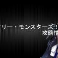 【ツイステ】イベント「スケアリー・モンスターズ!」の攻略情報【イベント専用掲示板】