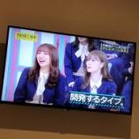 『【乃木坂46】いいなぁ・・・名古屋のホテルで生まれたファン同士の『絆』がこちら・・・』の画像
