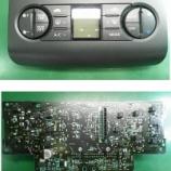 『日産セレナ エアコンパネルのLED打ち換え(LED交換)手術』の画像