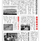『桔梗町会広報紙『各部だより』新年号を発行』の画像
