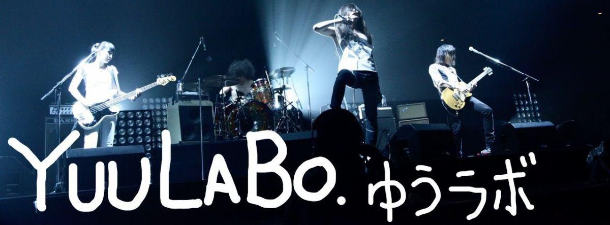 YUU labo. ゆうラボ イメージ画像