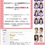 『【乃木坂46】舞台『墓場、女子高生』公演詳細が決定!!!』の画像