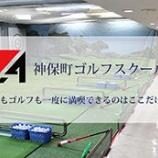 『【おすすめ】東京都内の屋内ゴルフスクール 【ゴルフまとめ・ゴルフ練習場 東京 】』の画像