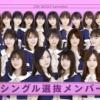 乃木坂の新選抜が過去最弱wwwwww