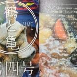 『【お知らせ】フリーペーパー「鶴と亀」第4号に協賛しました。』の画像