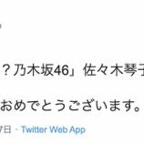 『【乃木坂46】これはすげえ・・・超大物小説家『そういえば、 「できるかな!?乃木坂46」佐々木琴子卒業SP を観ました・・・』』の画像
