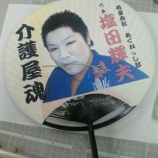 『【スタッフ便り】今日の秋田(WEB担当)』の画像