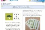 交野ブランド『カタノのチカラ』の募集が開始されてる!~5/2(月)~7/15(金)まで~