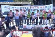 【セルフ制裁】韓国ソウル・釜山で日本製品不買条例化 製品に「戦犯ステッカー」添付など規定