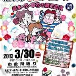 『明日は午前10時より戸田市役所西隣で「戸田市花フェスタ」です』の画像