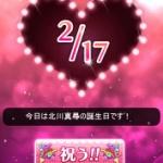 【モバマス】2月17日は北川真尋の誕生日です!