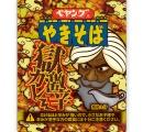 幸楽苑、「チョコレートらーめん」を発売!これ間違いないやつやん…。