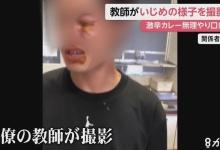 東須磨小学校の教員いじめ事件、動画の存在も 加害者の女教師はスプーンで激辛カレーを被害者の口に運ぶ