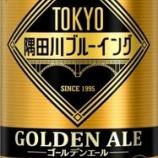 『【数量限定】「TOKYO隅田川ブルーイング」ブランドから2品種発売』の画像