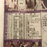 『あのメンバーの名前は無し・・・『乃木坂46主な卒業生と現在』一覧表がこちら!!!』の画像