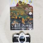 『アサヒカメラ休刊&カメラのアルプス堂閉店 2020/06/01』の画像