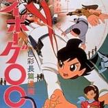 『「サイボーグ009(1968年版)」のエピソードガイド(予告編)』の画像