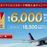 『忘れていませんか?年度末のお仕事は国内線搭乗券で「デルタ航空のスカイマイル」の申請!』の画像