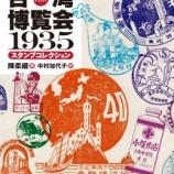 『〔邦訳刊行!〕『台湾博覧会1935 スタンプコレクション』』の画像