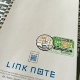 『ビジネスパーソンのみなさん、このノートに注目! キングジム「LNK NOTE」(その2)』の画像
