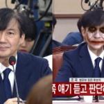 【動画】韓国、聴聞会での「チョ・グク」の顔を「ジョーカー」にしてみた! [海外]