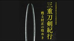 桑名市博物館 三重刀剣紀行展で村正を鑑賞!